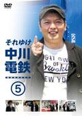それゆけ中川電鉄 5