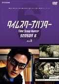 タイムスクープハンター season6 disc2