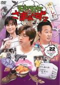 モヤモヤさまぁ〜ず2 Vol.22 レギュラー放送集 2010年7月〜9月放送