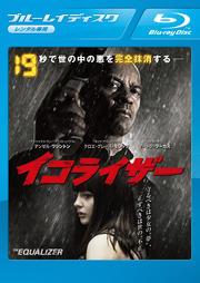 【Blu-ray】イコライザー