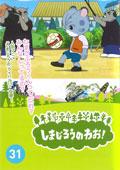 しまじろうのわお!Vol.31