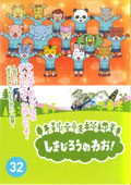 しまじろうのわお!Vol.32