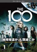 THE 100/ハンドレッド<ファースト・シーズン> Vol.1