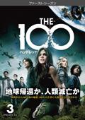 THE 100/ハンドレッド<ファースト・シーズン> Vol.3