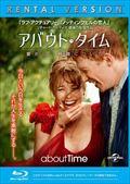 【Blu-ray】アバウト・タイム〜愛おしい時間について〜