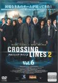 クロッシング・ライン シーズン2 VOL.6