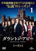 ダウントン・アビー シーズン3 Vol.1