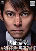 連続ドラマW 株価暴落 VOL.1