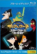 【Blu-ray】フィニアスとファーブ/スター・ウォーズ大作戦