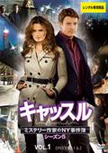キャッスル/ミステリー作家のNY事件簿 シーズン5 Vol.1