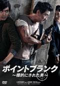 ポイントブランク〜標的にされた男〜
