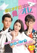 恋にオチて!俺×オレ <台湾オリジナル放送版> Vol.1