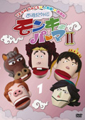 TEAM NACS×人形劇×西遊記 西遊記外伝 モンキーパーマII Vol.1