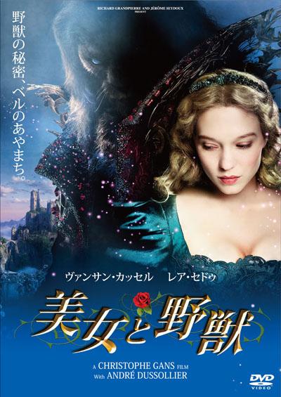 美女と野獣 (2014)