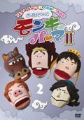 TEAM NACS×人形劇×西遊記 西遊記外伝 モンキーパーマII Vol.2
