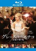 【Blu-ray】グレース・オブ・モナコ 公妃の切り札
