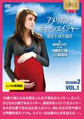 アメリカン・ティーンエイジャー シーズン2 彼女と彼の選択 Vol.1