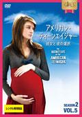 アメリカン・ティーンエイジャー シーズン2 彼女と彼の選択 Vol.5