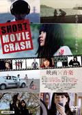 SHORT MOVIE CRASH