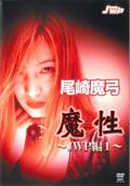 尾崎魔弓 魔性 〜JWP編 1〜