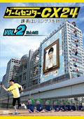 ゲームセンターCX 24 課長はレミングスを救う Vol.2 〜足止め編〜