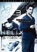 HELIX -黒い遺伝子- シーズン1 Vol.3