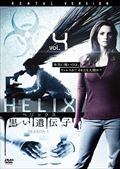 HELIX -黒い遺伝子- シーズン1 Vol.4