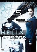 HELIX -黒い遺伝子- シーズン1 Vol.5