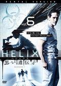 HELIX -黒い遺伝子- シーズン1 Vol.6