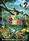 アマゾン大冒険〜世界最大のジャングルを探検しよう!〜