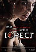 REC/レック 4 ワールドエンド