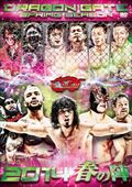 "DRAGON GATE 2014 ""春の陣"""