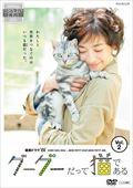 連続ドラマW グーグーだって猫である Vol.2