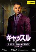 キャッスル/ミステリー作家のNY事件簿 シーズン5 Vol.7