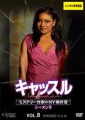 キャッスル/ミステリー作家のNY事件簿 シーズン5 Vol.8