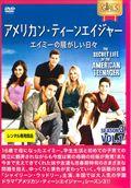 アメリカン・ティーンエイジャー シーズン3〜エイミーの騒がしい日々〜 Vol.1