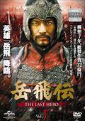 岳飛伝 -THE LAST HERO- vol.1