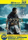 【Blu-ray】エクソダス:神と王 <3D>