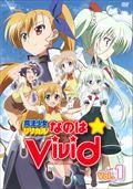 魔法少女リリカルなのはViVid Vol.1