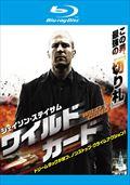 【Blu-ray】ワイルドカード