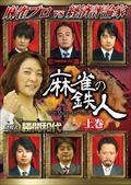 四神降臨外伝 麻雀の鉄人 挑戦者勝間和代 上巻