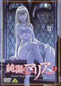 純潔のマリア 第2巻