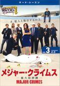 メジャー・クライムス -重大犯罪課- <サード・シーズン> Vol.3