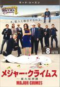 メジャー・クライムス -重大犯罪課- <サード・シーズン> Vol.8