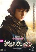 朝鮮ガンマン <テレビ放送版> Vol.2