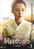 朝鮮ガンマン <テレビ放送版> Vol.3