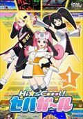 Hi☆sCoool!セハガール Vol.1