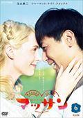 連続テレビ小説 マッサン 完全版 6