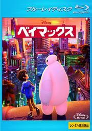 【Blu-ray】ベイマックス