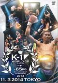 K-1 WORLD GP 2014 〜-65kg級初代王座決定トーナメント〜 2014.11.3 東京・代々木体育館